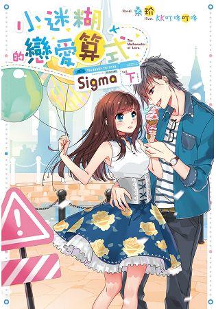 小迷糊的戀愛算式Sigma-下(完)