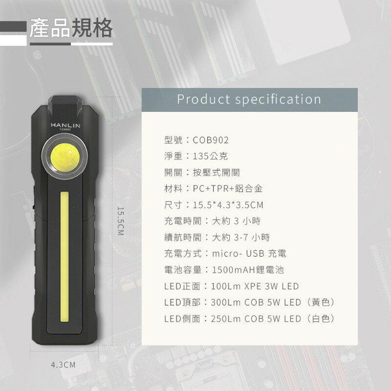 台灣監製公司貨 COB902 磁吸多角度手電筒工作燈 磁鐵工作燈 手電筒 USB充電 可吊掛 充電式工作燈 1