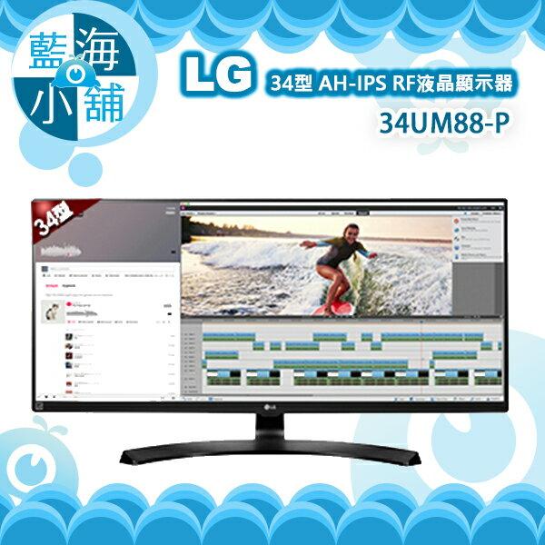 LG 樂金 34UM88~P 34型21:9 AH~IPS RF液晶顯示器 ~低藍光、不閃
