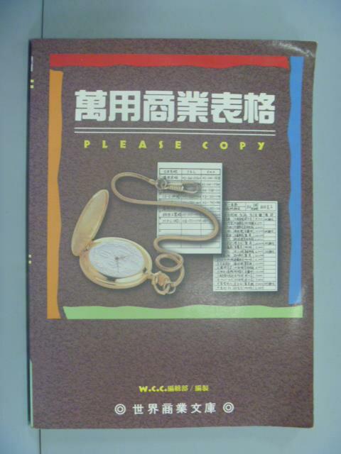 【書寶二手書T1/電腦_YIQ】萬用商業表格_W.C.C編輯部