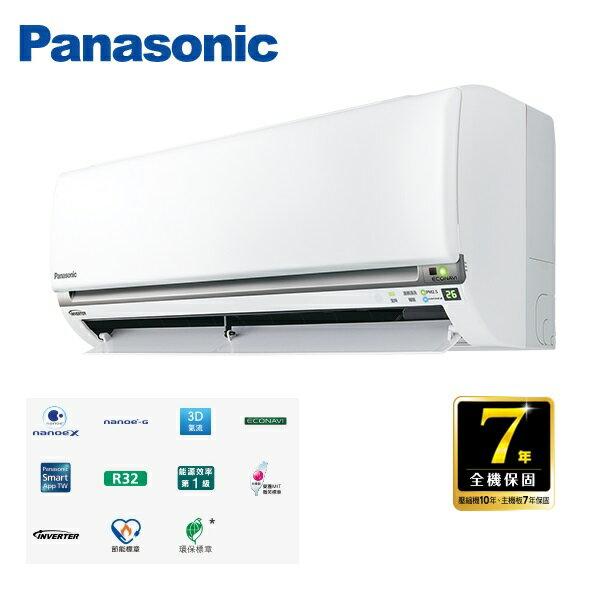 Panasonic國際牌 3-4坪變頻冷暖氣CS-QX22FA2/CU-QX22FHA2