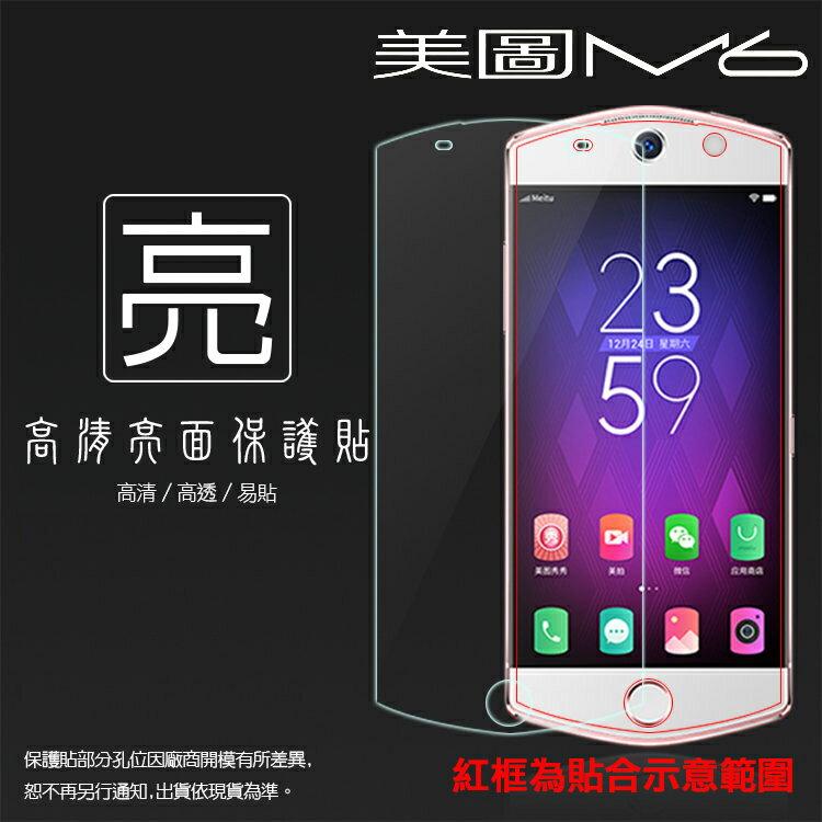 亮面螢幕保護貼 Meitu 美圖 M6 MP1503 保護貼 亮貼 亮面貼