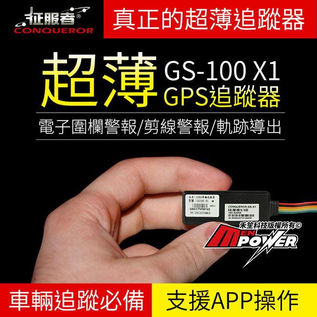 ~ ~征服者 GS100 X1 GPS追蹤器 超薄1公分追蹤器 電子圍欄警報 剪線警報~禾笙科技~