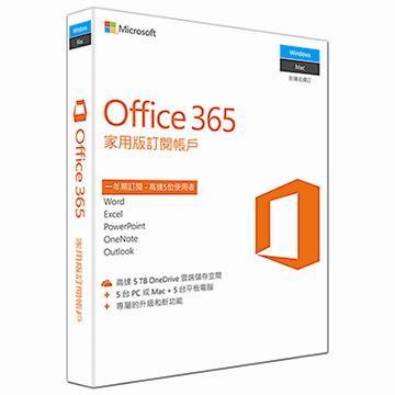 Microsoft 微軟 Office 365 中文家用版一年盒裝無光碟(跨平台)(6GQ-00776)★★★含稅附發票★★★