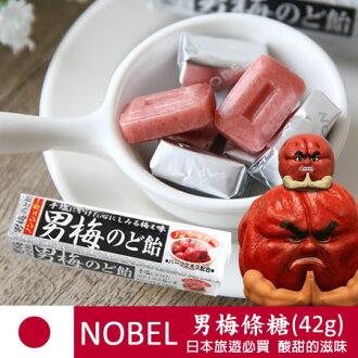 日本 NOBEL諾貝爾 男梅條糖 (10粒) 42g 男梅糖 進口零食【N101279】