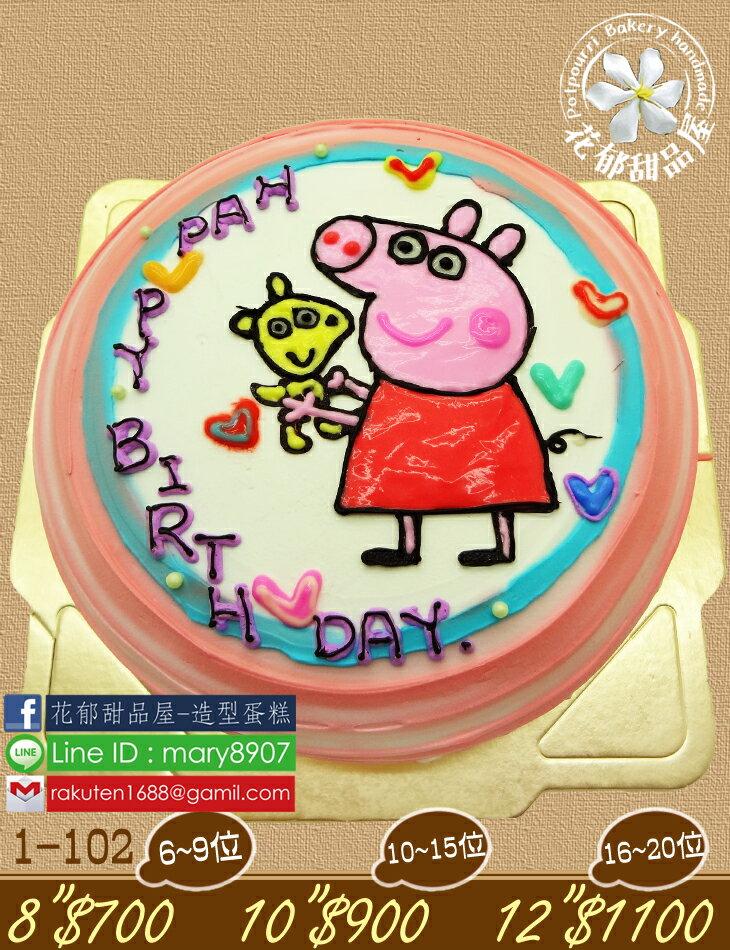佩佩豬平面造型蛋糕-8吋-花郁甜品屋1102