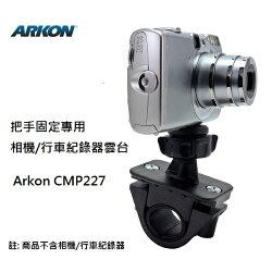 把手固定專用 相機/行車紀錄器雲台 (Arkon CMP227) 行車記錄器機車支架