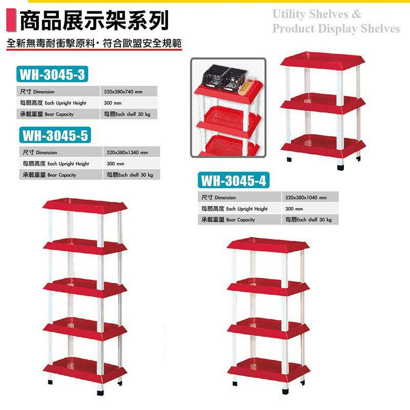 台灣製造➤WH-3045-3 三層商品展示架 推車 工作車 展示車 置物車 餐車 清潔車 房務車 置物架