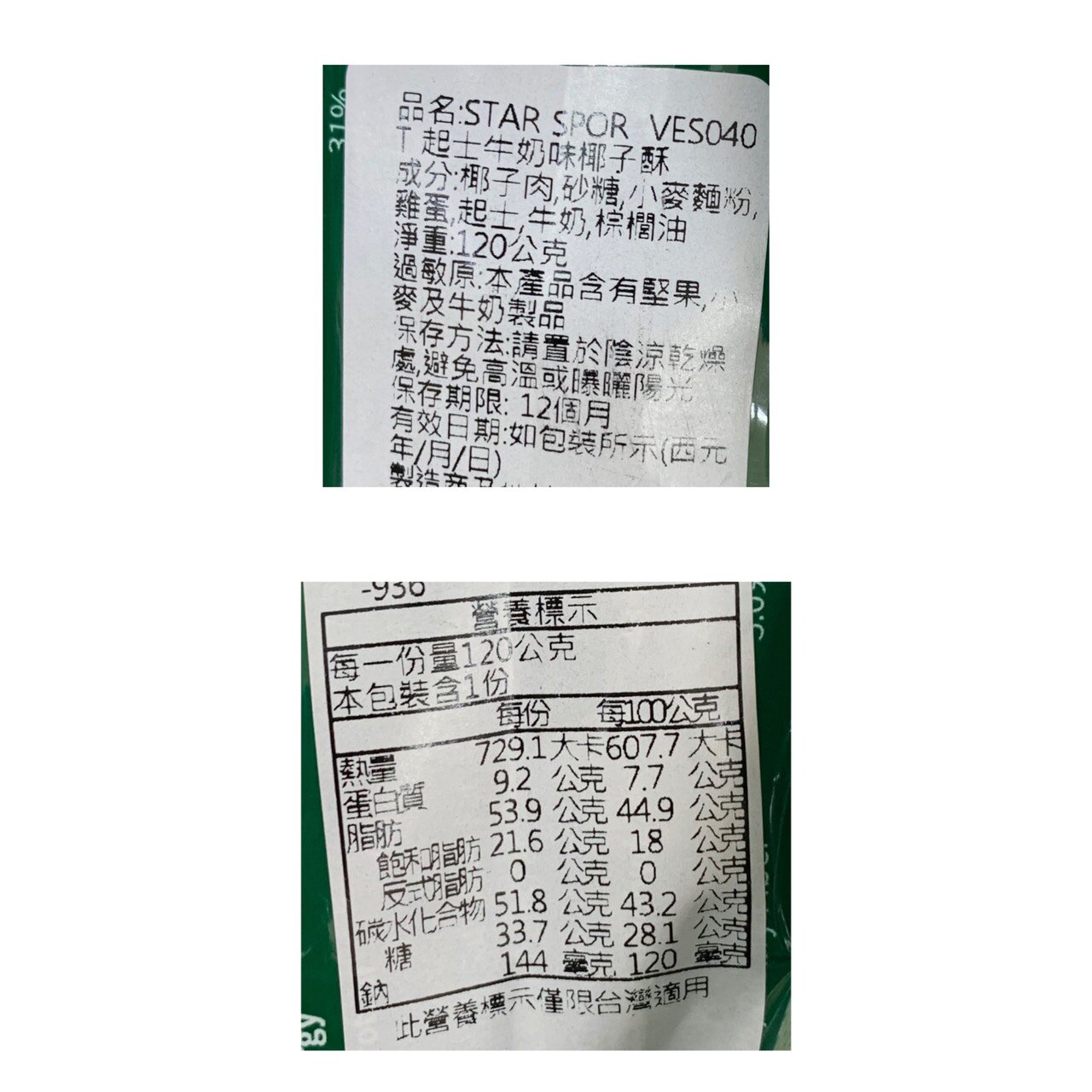 {泰菲印越} 越南 中越泰 star sport 起司牛奶椰子酥 120克