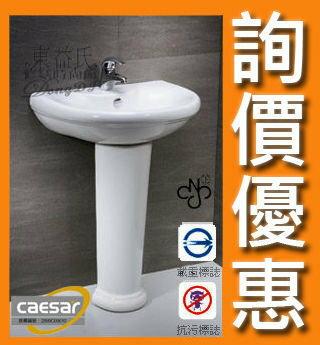【東益氏】CAESAR凱撒衛浴面盆 洗臉盆+長瓷腳LP2230S / B150C 另售馬桶 面盆龍頭 淋浴柱