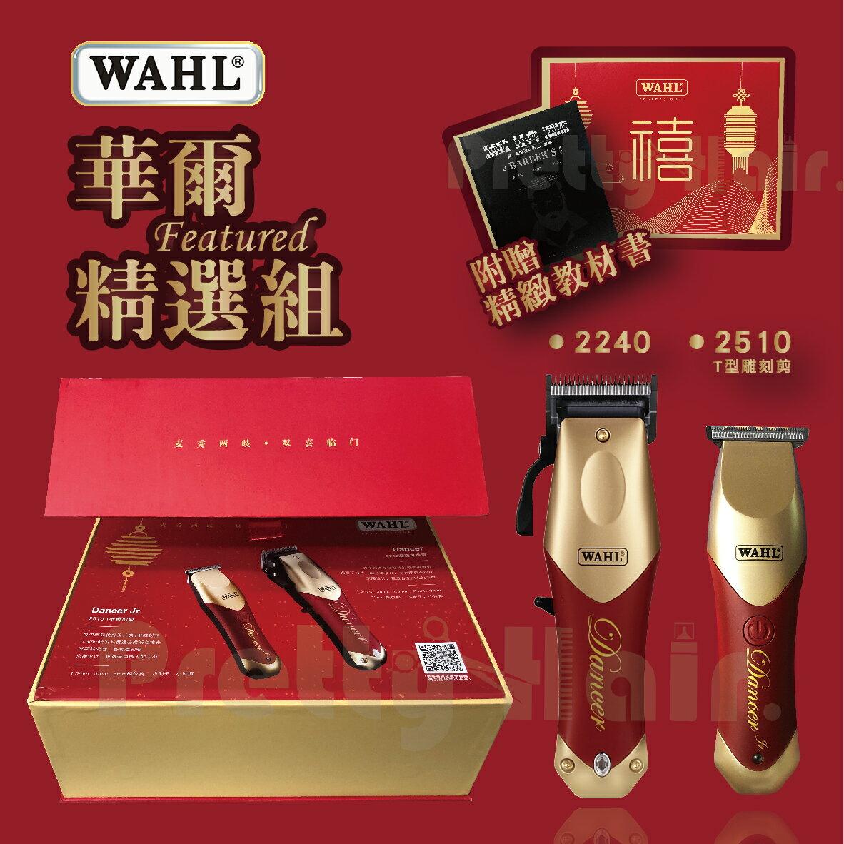 【麗髮苑】WAHL 超值精選組合 WAHL2240 2510 T型雕刻剪 大電剪 電剪 全鋼刀頭 理髮器 雕刻剪