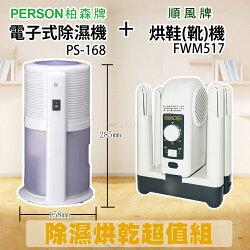 【送順風牌FWM517烘鞋機】日本柏森牌PERSON電子式除濕機PS-168 (效能同Kolin歌林負離子電子式微電腦除濕機 KJ-HC02)