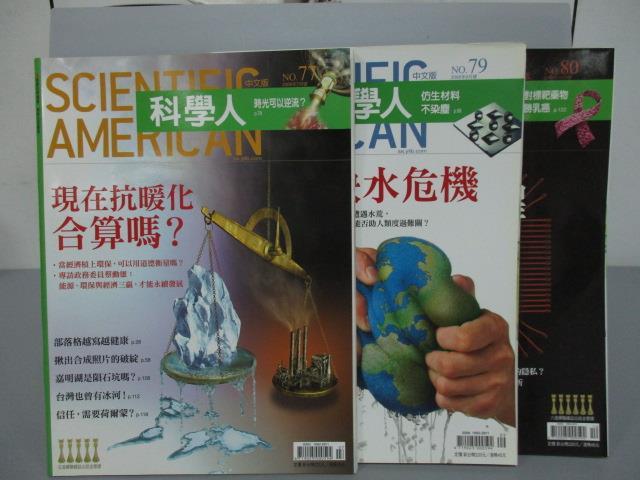 【書寶二手書T1/雜誌期刊_PHO】科學人_77~80期間_3本合售_現在抗暖化合算嗎等