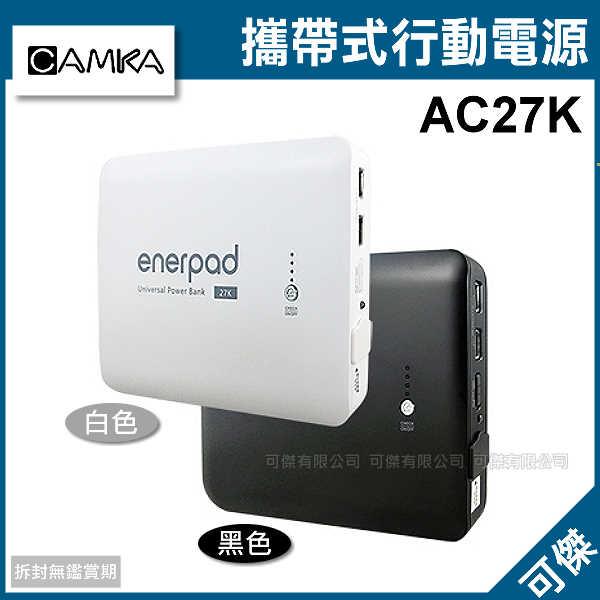 可傑 enerpad AC27 攜帶式直流電/交流電行動電源 27000mAh 可充筆電 公司貨