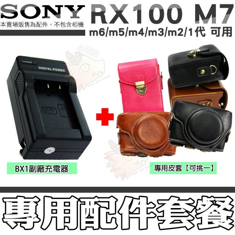 【配件套餐】 SONY DSC-RX100 RX100 M7 M6 M5 M4 M3 M2 M1 NP-BX1 副廠 坐充 充電器 皮套 相機包 兩件式皮套 復古皮套 座充