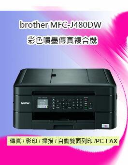 brother MFC-J480DW A4 彩色噴墨傳真複合機(噴墨印表機)+長型供墨~A4自動雙面列印~無線網路WIFI