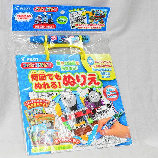 湯瑪士小火車無限使用畫冊水筆無限畫畫樂趣多日本帶回正版