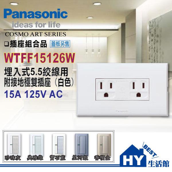 國際牌 COSMO 系列 WTFF15126W 5.5絞線用接地雙插座~蓋板另購~~~HY