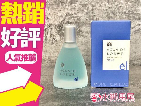 AguadeLoewe活力之泉藍男性淡香水10ML◐香水綁馬尾◐