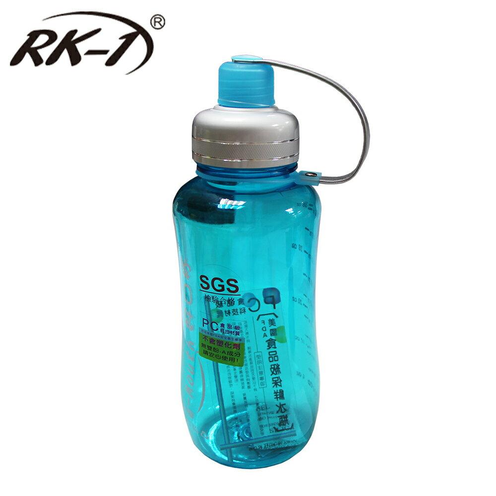 小玩子 RK~1  水杯 方便 攜帶 喝水 健康  絢麗 1000ml RK~1005
