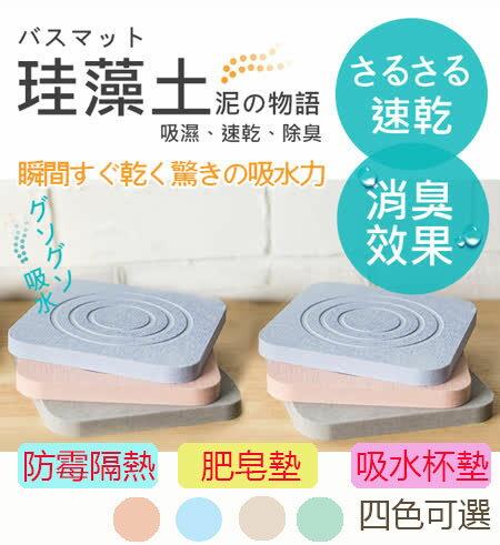 *現貨*硅藻土 珪藻土 杯墊 矽藻土 肥皂盤 衛浴踏墊 居家 防潮 防霉 速乾 非硅藻土