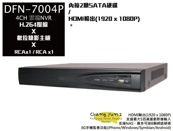 高雄/台南/屏東監視器 DFN-7004P 支援NAS 4CH 雲端NVR 監視器 主機 攝影機 (限量一台)