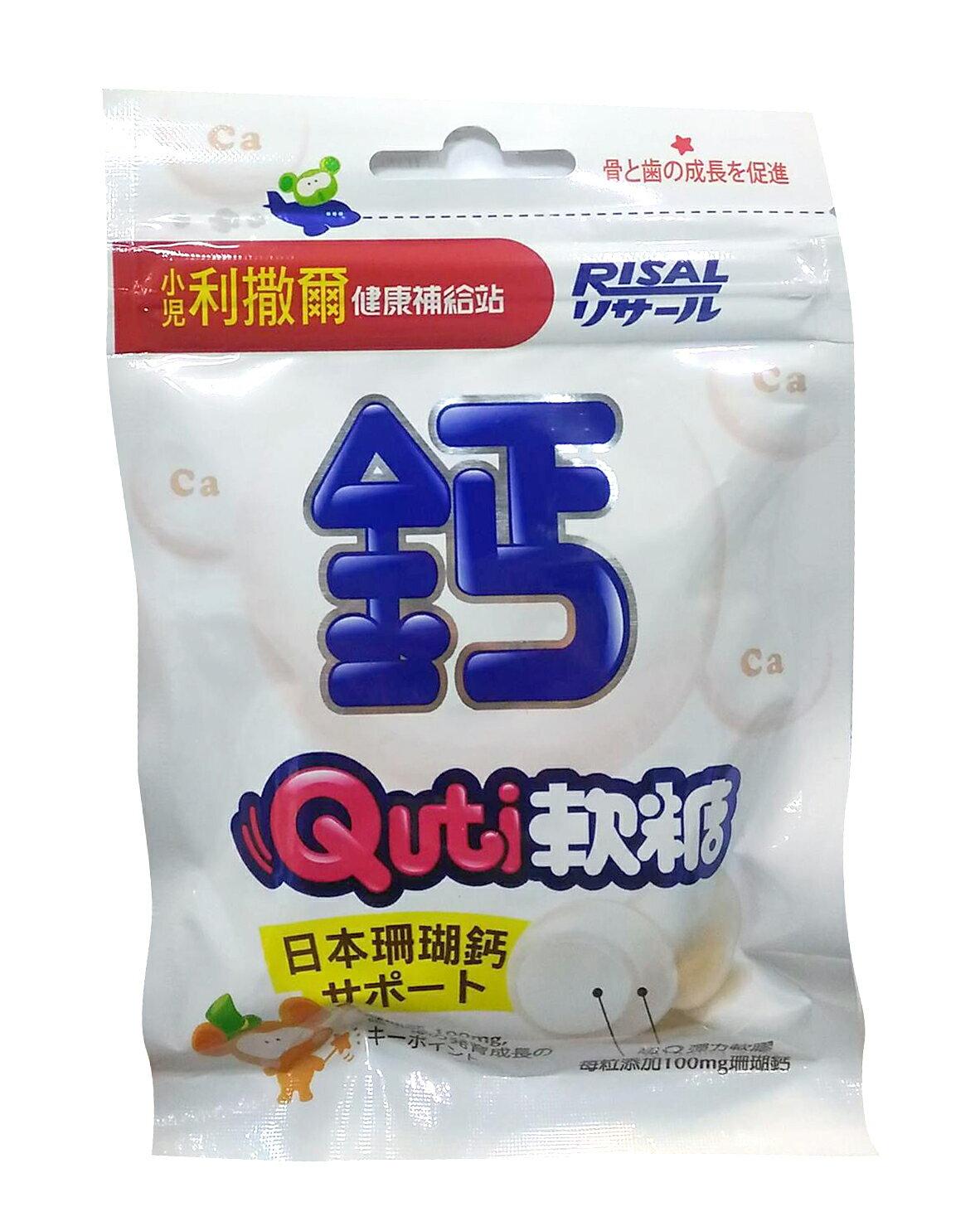 小兒利撒爾 Quti軟糖(鈣配方)25g【德芳保健藥妝】