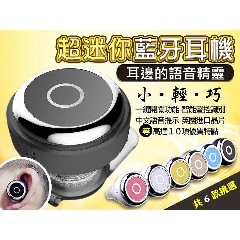 台湾认证! 新上市进口芯片 迷你超小型蓝芽耳机 无线 蓝芽耳机 蓝芽 免提 蓝牙 魔声 iphone6 【AC011】