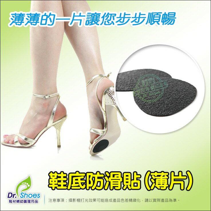 橡膠鞋底防滑貼(薄片)非劣質品pvc材質※絕對止滑讓您步步安穩 修鞋不求人JORDAN喬丹鞋可用 LaoMeDea