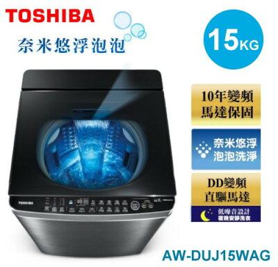 留言享加碼折扣(TOSHIBA東芝)15公斤奈米悠浮泡泡洗衣機 AW-DUJ15WAG 含標準安裝