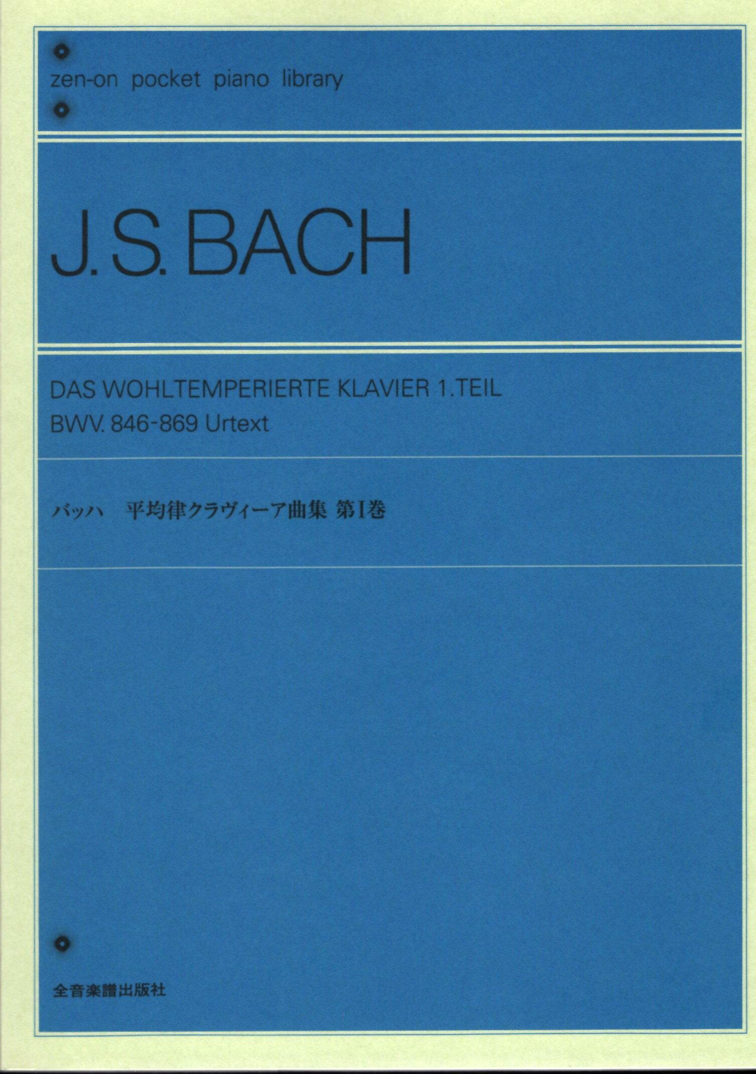 【鋼琴獨奏口袋樂譜】巴哈 平均律 第一卷 J.S.BACH Das wohltemperierte klavier 1. teil BWV. 846-869 Urtext 平均律クラヴィーア曲集 第1巻 (ポケットスコア)