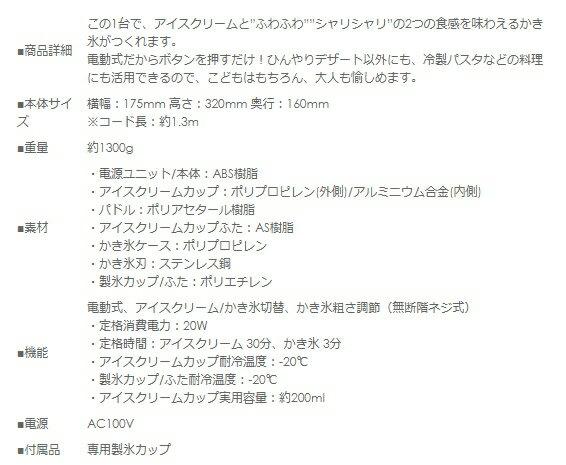 日本BRUNO /  2in1 二合一 刨冰機 冰淇淋機 調理機   / BOE061。2色。(10584)日本必買 日本樂天代購。滿額免運 8