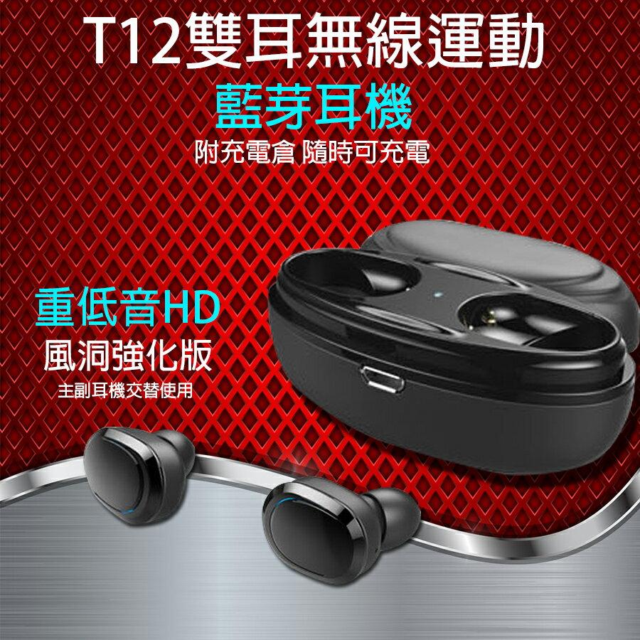 【台灣現貨】T12 高清HD超低重音 無線雙耳運動藍芽耳機 雙環繞音場/磁吸項鍊式 藍芽耳機 藍牙耳機 藍芽 無線耳機