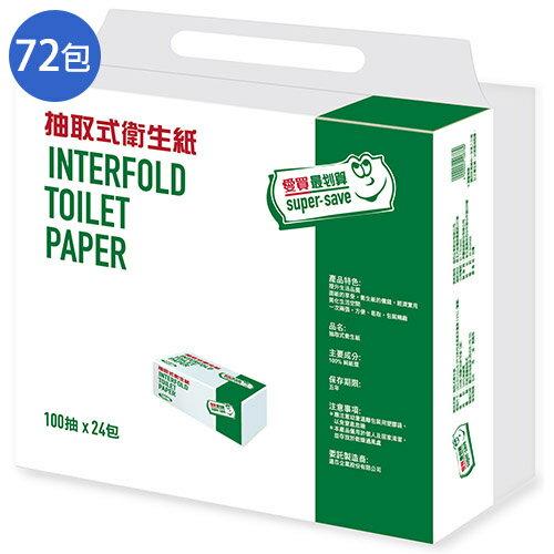 最划算抽取式衛生紙100抽*72包(箱)【愛買】
