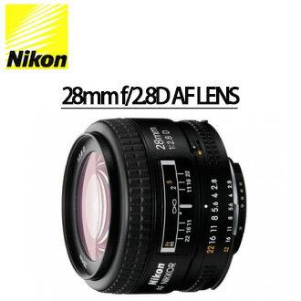 ★分期零利率 ★Nikon   28mm f/2.8D AF LENS  NIKON 單眼相機專用定焦鏡頭  國祥/榮泰 公司貨