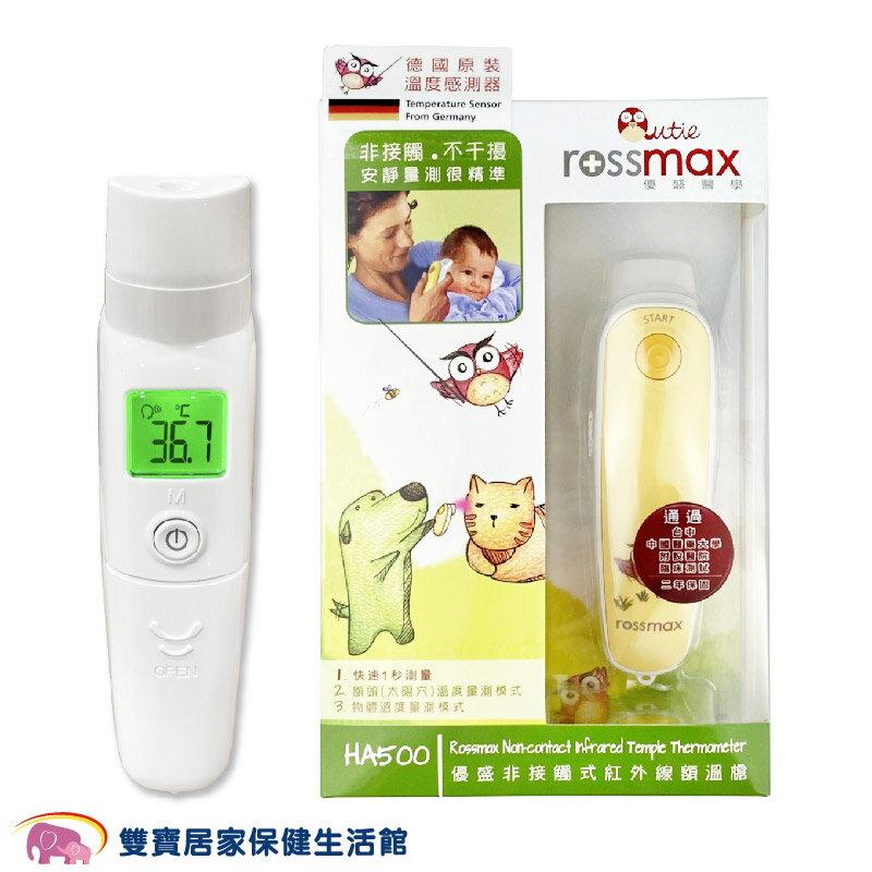 Rossmax優盛醫學 HA-500 非接觸式紅外線額溫槍 HA500 額溫槍
