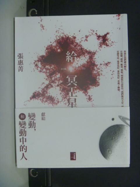 【書寶二手書T3/一般小說_KLQ】給冥王星_張惠菁