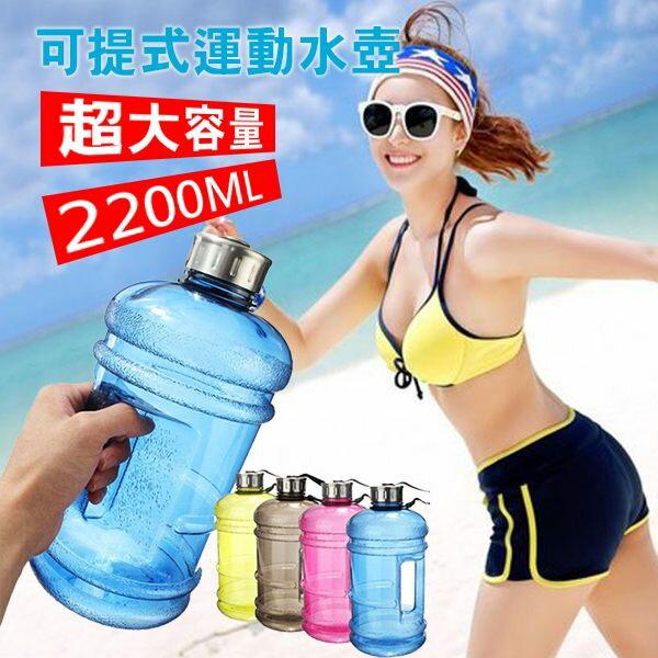PS Mall 夏日冷水杯2.2L環保塑膠冷水壺健身房【J1065】 0