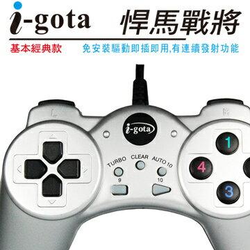 i-gota 悍馬戰將(PM-268)USB搖桿 基本款免驅動,具連發功能