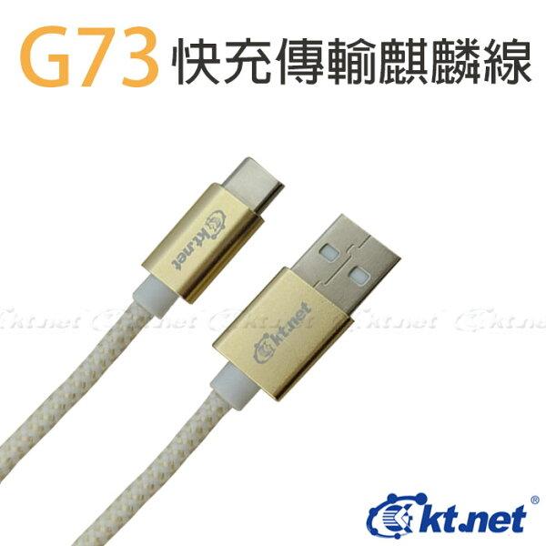 G73P麒麟線TC3.5A快充傳輸30CM金TYPEC高速傳輸線充電線快速充電安卓QC3.0【迪特軍】