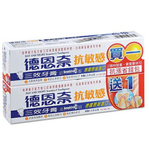 德芳保健藥妝:德恩奈三效抗敏感牙膏130g買一送一【德芳保健藥妝】