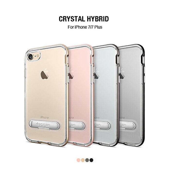 SGP i7 / i7 Plus Crystal Hybrid 複合式立架邊框透明保護殼組