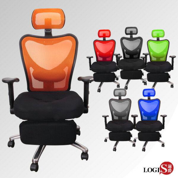 椅子/電腦椅/辦公椅/主管椅 熾客3孔工學坐臥兩用專利置腳台【LOGIS邏爵】【893Z】