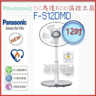 【國際~ 蘆荻電器】全新12吋【 Panasonic 經典型DC馬達ECO溫控立扇】F-S12DMD