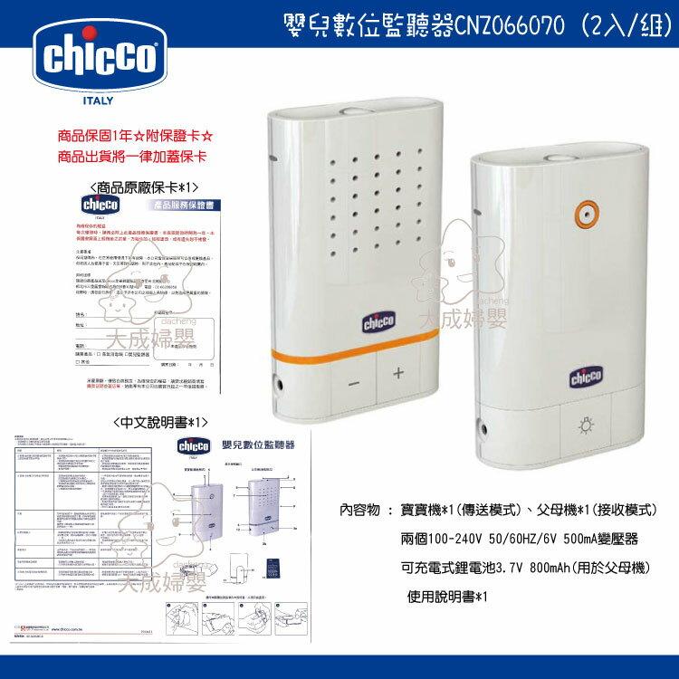 【大成婦嬰】CHICCO 義大利 嬰兒數位監聽器CNZ066070 (2入/組) 總代理公司貨 全新