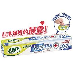 ★買一送一★OP 生物抗菌保鮮膜(500尺)【愛買】