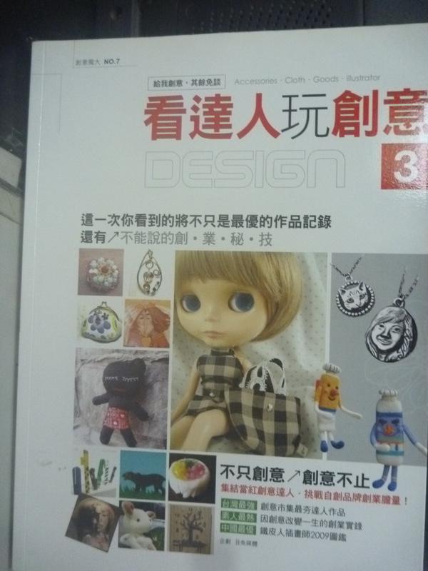 【書寶二手書T2/行銷_WDN】看達人玩創意3_丑魚媒體企劃