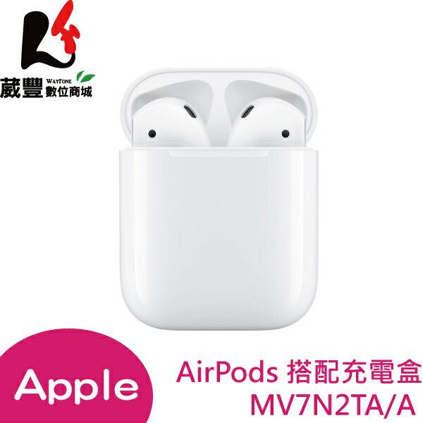 Apple AirPods 二代 搭配充電盒(MV7N2TA/A) AirPods2 無線藍牙耳機