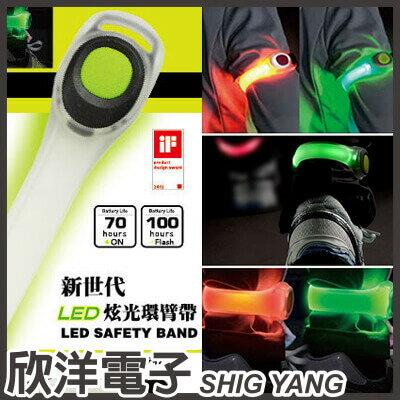 ※ 欣洋電子 ※ GENTOS 日本銷售第一品牌 新世代LED炫麗環臂帶 AX-710GR (綠色款) /數量有限售完為止