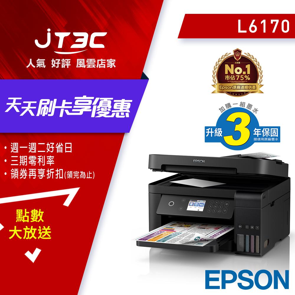 EPSON L6170 《送1包 Double A A4》(列印 / 影印 / 掃描 / 自動雙面列印 / 自動進紙 / USB / 有線網路 / WiFi / 螢幕)三合一高速連續供墨複合機 (原廠保固‧內附原廠墨水1組) 0